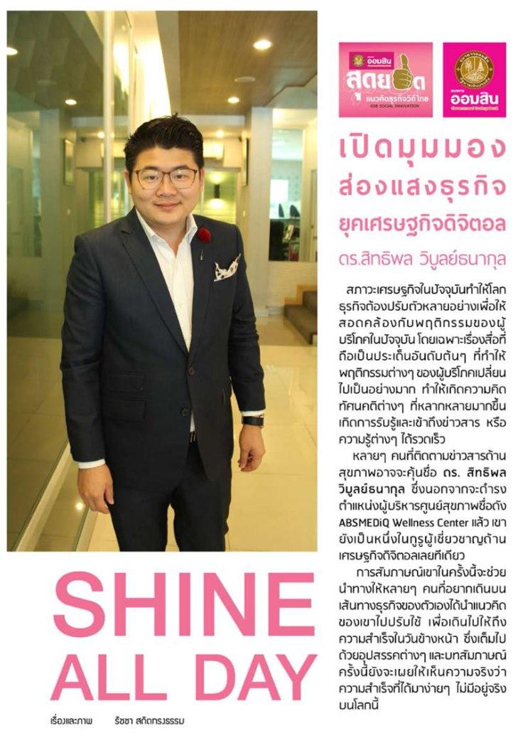 Shine-1